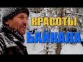 Местные жители расскажут о жизни на Байкале.О  Природе.