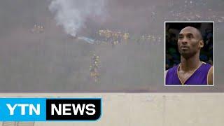 코비 브라이언트, 헬기사고로 사망...탑승자 9명 전원 사망 / YTN