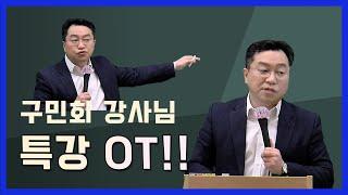 관세사_구민회 관세사 특강 OT