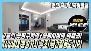 인천 부평신축빌라- 7…
