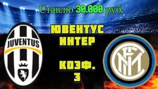 Ювентус Интер Прогноз на Футбол 15 05 2021 Италия Серия А