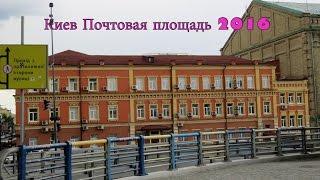 Киев день ! Почтовая площадь  2016(, 2016-05-09T07:55:50.000Z)