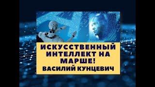 Искусственный интеллект на марше! - Василий Кунцевич