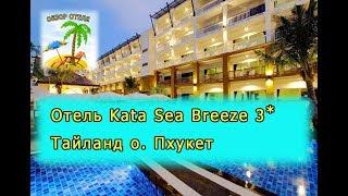 ОБЗОР ОТЕЛЯ Kata Sea Breeze