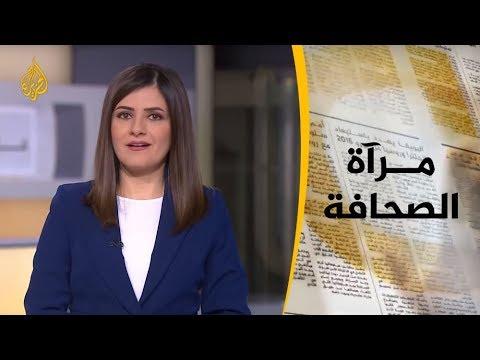 مرا?ة الصحافة الثانية 21/3/2019  - نشر قبل 4 ساعة