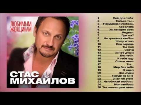 Григорий Лепс и Стас Михайлов-Всё для тебя Full HD