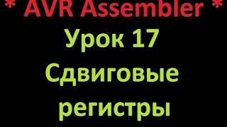 AVR Ассемблер. Урок 17. Сдвиговые регистры. AVR Assembler. Lesson 17. Shift registers.