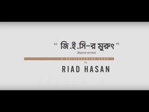 "GEC by Riad Hasan (""জি.ই.সি-র মুরুৎ - রিয়াদ হাসান"")"