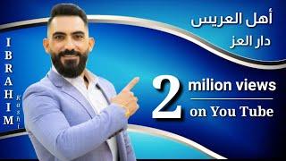 ابراهيم كاشي / دار العز (أهل العريس) Ibrahim Kashi _  Dar AL 3iz _Ahl AL 3aris