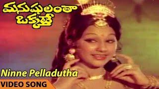 Ninne Pelladutha Video Song || Manushulanta Okkate Movie || N.T. Rama Rao, Jamuna