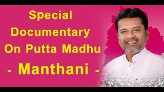 Special Documentary On Putta Madhu - Manthani   Dharuvu TV