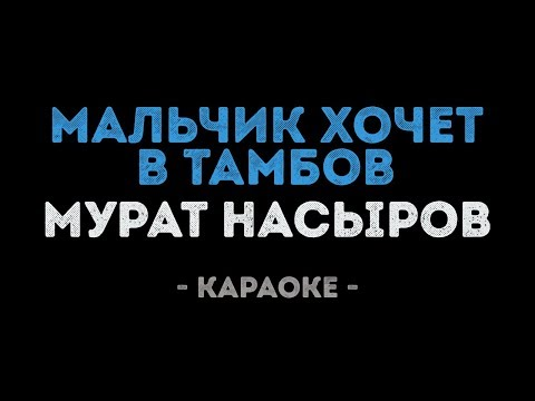 Мурат Насыров - Мальчик хочет в Тамбов (Караоке)