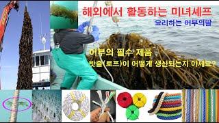 #고기잡이밧줄  #해초류양식로프  #어부필수어구  제목…