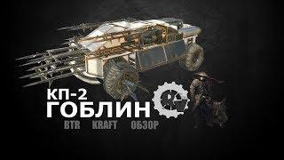 Обзор Дробовика Кп-2 Гоблин ▀▄ Гайд По Игре Кроссаут