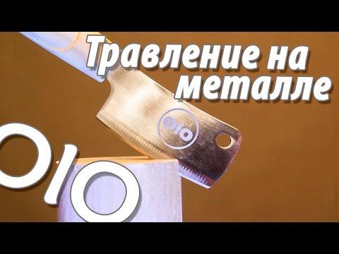 Как перенести изображения на железо? Травление металла своими руками