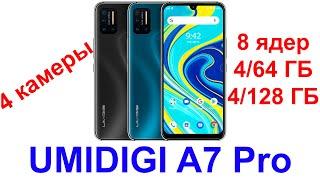 UMIDIGI A7 Pro - Бюджетный смартфон с 4 камерами и стеклянной спинкой - Интересные гаджеты