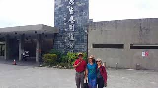 2018-3-27我們走訪台東原生應用植物園,並且在那兒用中餐,感覺十分值回...