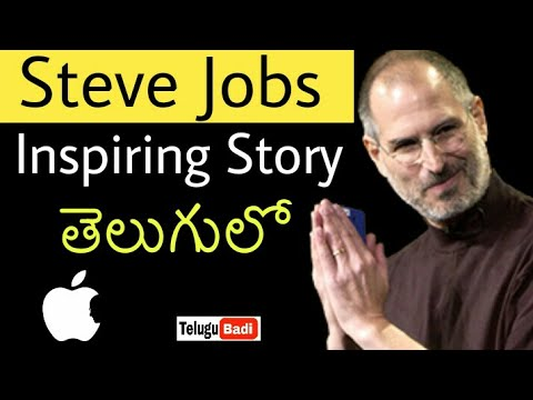 Steve Jobs Biography in Telugu | Apple Success Story | Inspirational and Motivational Video