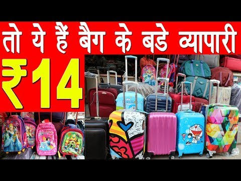 bag manufacturer in india | trolley bag market in delhi | Trolley Bag wholesale market | school bag