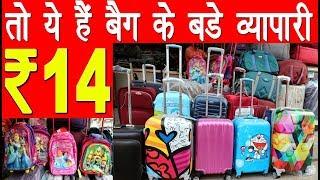 bag manufacturer in india | trolley bag market in delhi | Trolley Bag wholesale market | school bag
