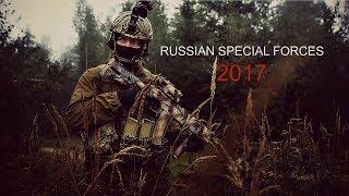 Russian Special Forces ★ Российские спецназ 2017