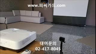경기도 용인 모델하우스 전시장 빔프로젝터렌탈 출장설치배…