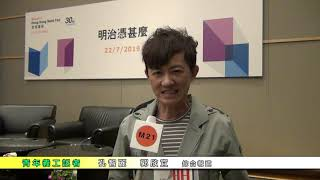 Publication Date: 2019-07-23 | Video Title: 項明生