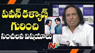 Janasena Raju Ravi Teja Controversial Comments On Pawan Kalyan || NTV