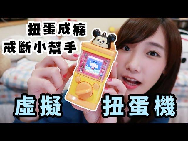 口袋虛擬扭蛋機 - 扭蛋成癮的戒斷小幫手!  安啾 (ゝ∀・) ♡