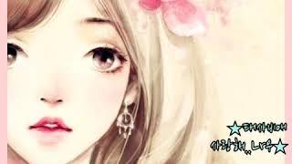 ★태사비애 - 사랑해 (Lr우★)  사랑해 ~