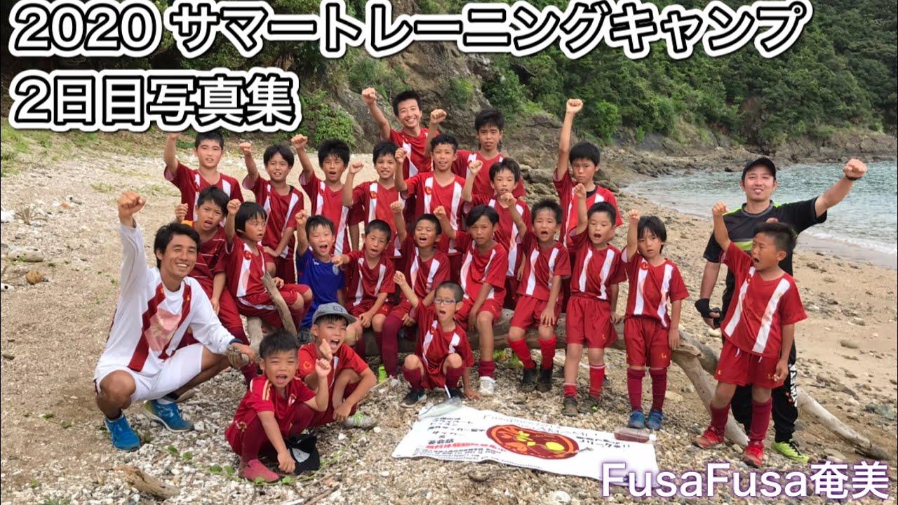 ~2日目 サマートレーニングキャンプ~【FusaFusa奄美】究極の浜での1日。ここでの時間が一人一人を変える!