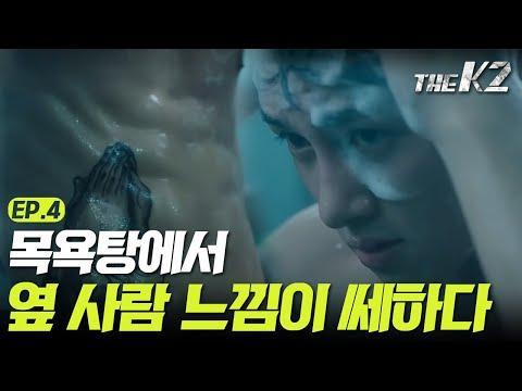 THE K2 [샴푸액션] 13대 1로 싸워 이긴 욕탕의 강자 지창욱! 161001 EP.4