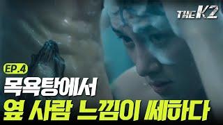 [#더케이투] EP4-02 복근 보소... 목욕탕에서 탈의한 상태로 13대 1 싸우는 지창욱!
