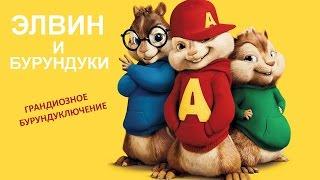 Элвин и бурундуки 4: Грандиозное бурундуключение  (2015) - русский трейлер