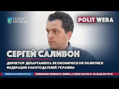 Сергей Саливон (эксперт