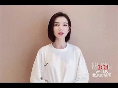 国潮先锋,时尚北京和#代斯 一起关注#2021北京时装周