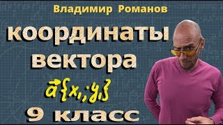 КООРДИНАТЫ ВЕКТОРА 9 класс | Романов