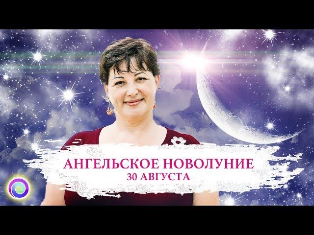 АНГЕЛЬСКОЕ НОВОЛУНИЕ 30 августа: Исполнение Желания с удовольствием — Оксана Лежнева