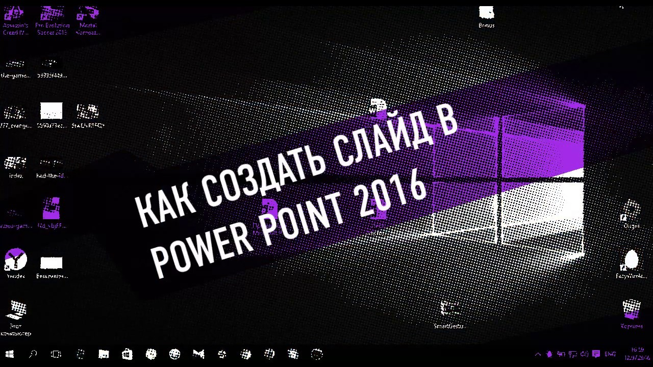 Как создать слайд в Power Point 2016