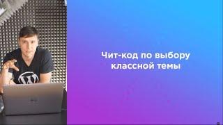 ТЕМЫ ОФОРМЛЕНИЯ ДИЗАЙНА БЛОГА WORDPRESS | Курс по Wordpress | Евгений Попов