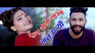 New nepali pop song 2074_2017 ll Batauli Bazar Ghumna Jada ll Laxu Bashyal ll by Abiral Films