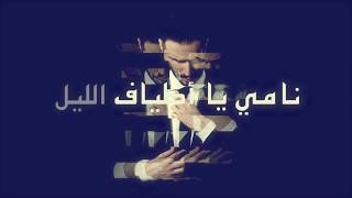 Atyaf El Leil - Omar Kamal (LYRICS VIDEO) | (أطياف الليل - عمر كمال (كلمات