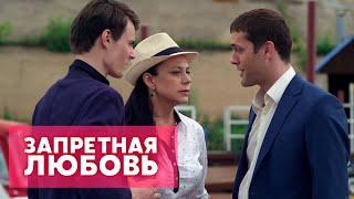 """""""Запретная любовь"""" 20 серия"""