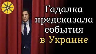 Гадалка предсказала события в Украине в ближайшие полгода