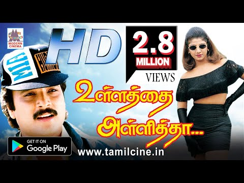 Ullathai allitha tamil full movie: karthik, rambha youtube.