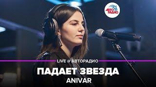 🅰️ Anivar - Падает Звезда(LIVE@Авторадио)