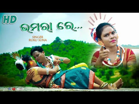 Bhamara Re FULL VIDEO (Ruku Suna) Sambalpuri Folk Song l RKMedia