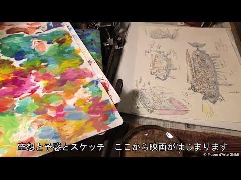 休館中特別企画  動画日誌「はじまるところ」GHIBLI MUSEUM,  MITAKA