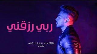 ربي رزقني | عبدالله ناصر 2020
