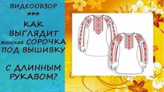 #ЖЕНСКАЯ СОРОЧКА ПОД ВЫШИВКУ с длинным рукавом: как выглядит? состав ткани, вставки канвы, качество